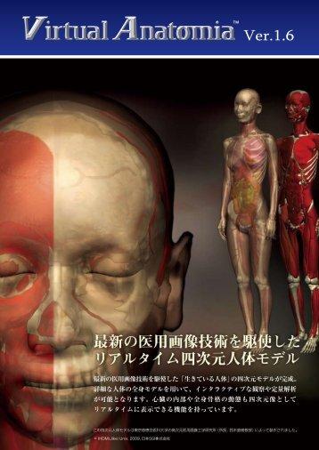 Virtual Anatomiaカタログ - 日本SGI