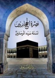 download in arabic - Darulfatwa