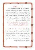 download in arabic - Darulfatwa - Page 3