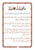 download in arabic - Darulfatwa - Page 4