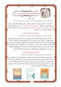download in arabic - Darulfatwa - Page 5