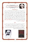 download in arabic - Darulfatwa - Page 6