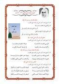 download in arabic - Darulfatwa - Page 7