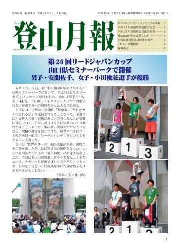 508号(平成23年7月15日発行) - JMA 公益社団法人 日本山岳協会