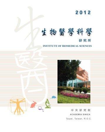 下載PDF檔 - Institute of Biomedical Sciences, Academia Sinica