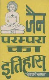 Jain Parampara ka Itihas - Jain Library