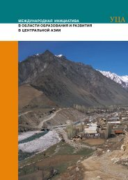 УЦА - Aga Khan Development Network