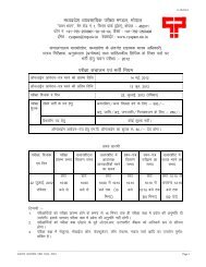 Directorate of Matashya Udhyog Recruitment Test