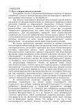 Индикативные статистики для нестационарных временных рядов - Page 4