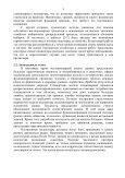 Индикативные статистики для нестационарных временных рядов - Page 5