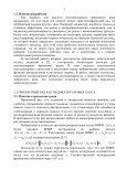 Индикативные статистики для нестационарных временных рядов - Page 6