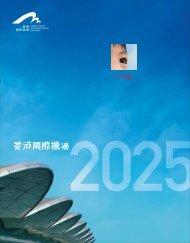 香港國際機場2025 - Hong Kong International Airport