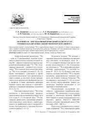 полоний-210 – перспективный природный радиотрассер ...
