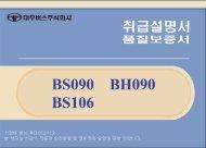 OM-BS-0909-500 ¾ÕºÎºÐ - 대우버스