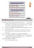 กราบนมัสการสังเวช นียสถานสี่ตาบล 7 คืน 8 วัน ณ ป - ThaiTicketTravel.Com - Page 2