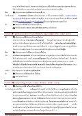 กราบนมัสการสังเวช นียสถานสี่ตาบล 7 คืน 8 วัน ณ ป - ThaiTicketTravel.Com - Page 5