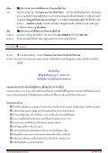 กราบนมัสการสังเวช นียสถานสี่ตาบล 7 คืน 8 วัน ณ ป - ThaiTicketTravel.Com - Page 6