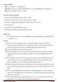 กราบนมัสการสังเวช นียสถานสี่ตาบล 7 คืน 8 วัน ณ ป - ThaiTicketTravel.Com - Page 7