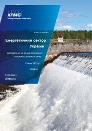 Енергетичний сектор України - Українська енергетика UA-Energy ...