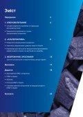 Енергетичний сектор України - Українська енергетика UA-Energy ... - Page 2