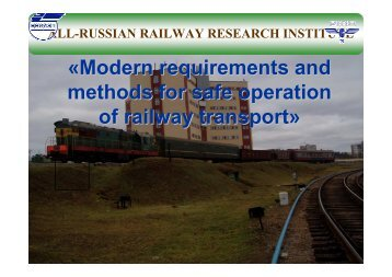 «Modern requirements and methods for safe operation of railway ...
