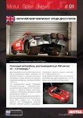 # Motul . Sport . News 01 - Page 2