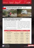 # Motul . Sport . News 01 - Page 3