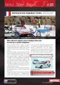 # Motul . Sport . News 01 - Page 4