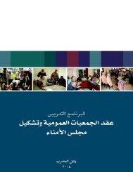 ﺍﻟﺠﻤﻌﻴﺔ ﺍﻟﻌﻤﻭﻤﻴﺔ ﻟﻠﻤﻌﻠﻤﻴﻥ - World Education Egypt