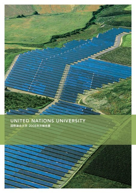国際連合大学 2008年次報告書 - United Nations University