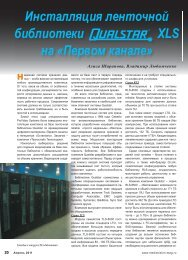 Первом канале - MediaVision Mag