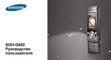 Инструкция Samsung SGH-G600 - CNews.ru