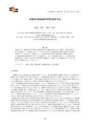 地震時の鉄道運休時間の推定方法 高浜 勉1)、翠川 ... - 日本地震工学会
