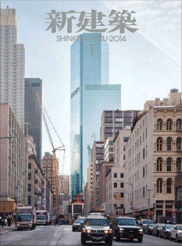 SHINKENCHIKU 2014 01.pdf