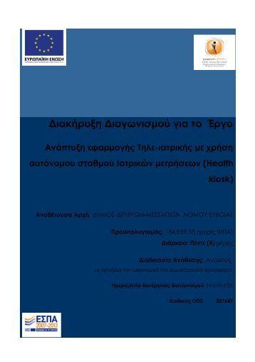 Διακήρυξη Διαγωνισμού για το Έργο - www . dirfion- messapion. gr