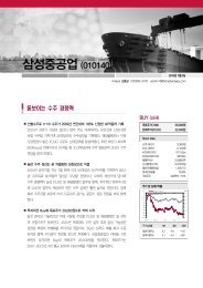 삼성중공업 (010140)