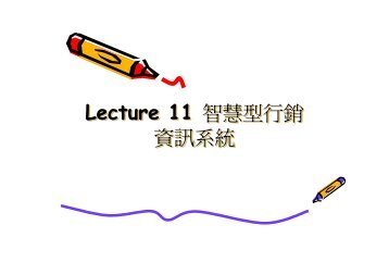 Lecture 11 智慧型行銷資訊系統Lecture 11 智慧型行銷資訊系統