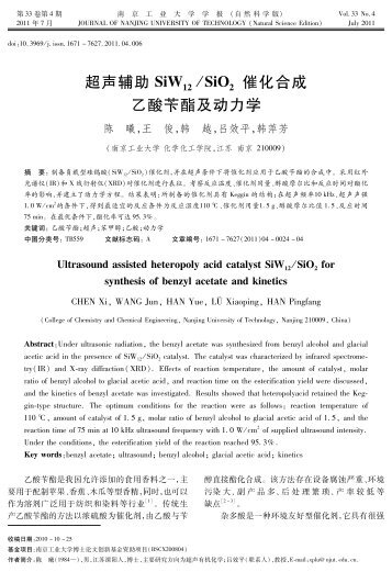 SiO 催化合成乙酸苄酯及动力学 - 南京工业大学学报(自然科学版)