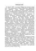 министерство внутренних дел республики узбекистан а к а д е м ... - Page 5