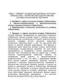 министерство внутренних дел республики узбекистан а к а д е м ... - Page 7
