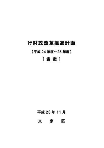 行財政改革推進計画