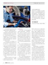 车用软管 - 汽车维修与保养