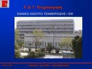 ΕΘΝΙΚΟ ΚΕΝΤΡΟ ΤΕΚΜΗΡΙΩΣΗΣ - Εθνικό Κέντρο Τεκμηρίωσης