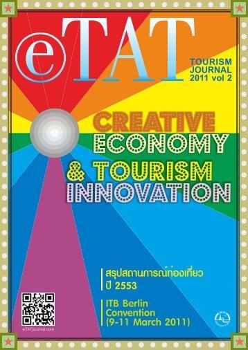สำรอง1 คลิกที่นี่ - eTATjournal.com