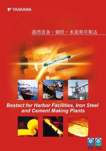 港湾设备•钢铁•水泥和贝斯达