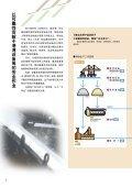 港湾设备•钢铁•水泥和贝斯达 - Page 2