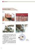 港湾设备•钢铁•水泥和贝斯达 - Page 4