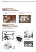 港湾设备•钢铁•水泥和贝斯达 - Page 6
