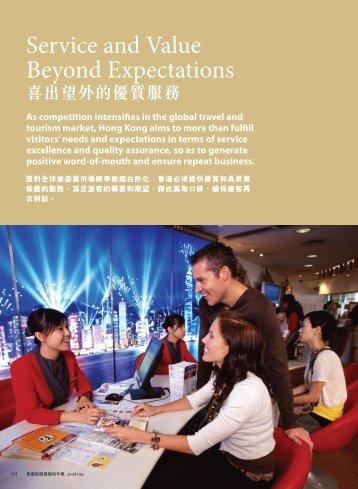 喜出望外的優質服務 - Discover Hong Kong