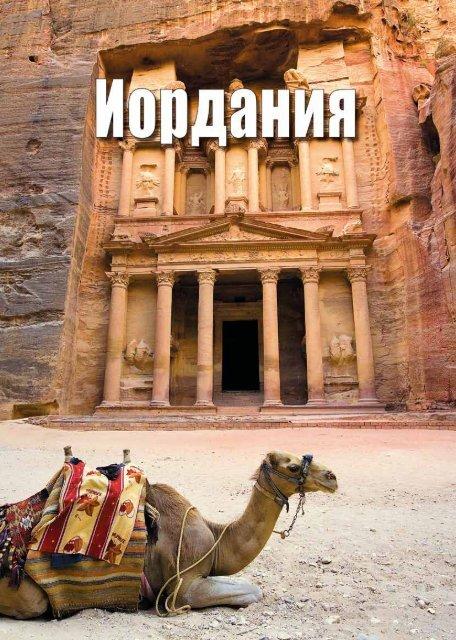 Иордания - StarLine